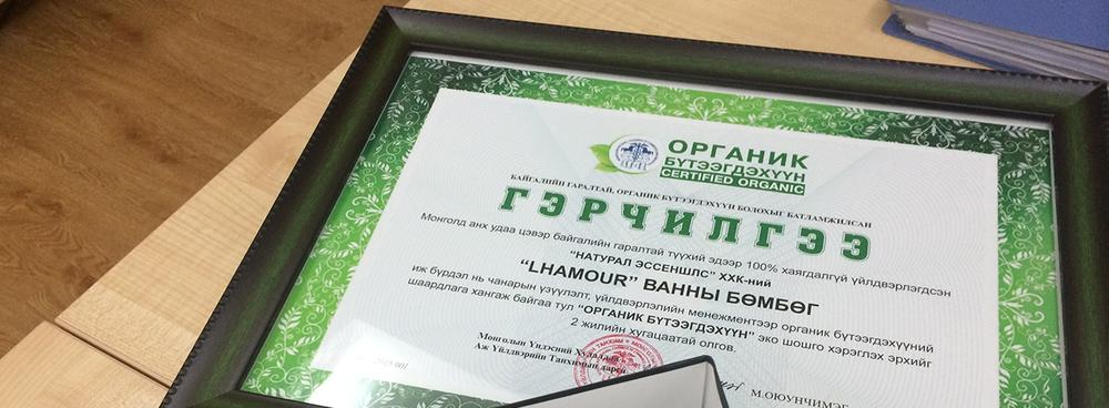 February 2015 – Receiving of organic certificate from Chamber of Commerce